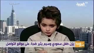 اجمل طفل سعودي