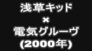2組の1994年版トークはこちら→https://www.youtube.com/watch?v=nTHTdbS...