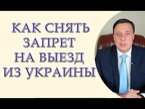 Как снять запрет на выезд из Украины
