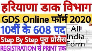 Haryana Post Office GDS Online Form 2020 Kaise Bhare | Haryana Gramin Dak Sevak Online Apply 2020