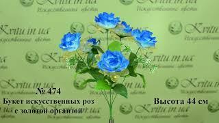 3D обзор! Искусственный букет цветов, роза. Характеристика букета №474 Kvitu.in.ua