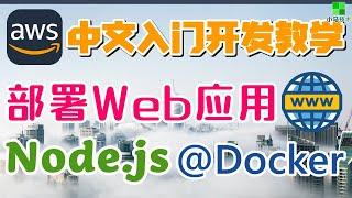 AWS 中文入门开发教学 - 部署一个Web应用 - 建立 Node.js + Docker 的应用程序 p.17