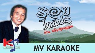 เพลง รอยไถแปร (MV KARAOKE) ก้าน แก้วสุพรรณ