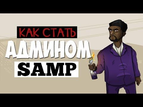видео: КАК СТАТЬ АДМИНОМ (samp-rp, advance-rp) | samp
