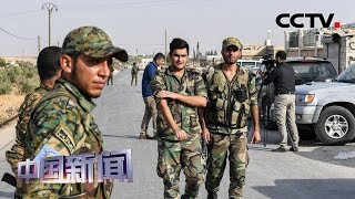 [中国新闻] 美撤俄进 叙利亚局势加速演变 英媒:叙利亚政府军重返曼比季 | CCTV中文国际