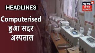Bokaro में Computerised हुआ सदर अस्पताल, मरीजों के Mobile No. को किया जा रहा है लिंक