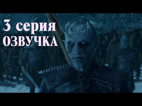 Игра Престолов (8 сезон 3 серия) — Русское промо (Озвучка, 2019)
