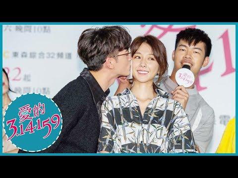 《愛的3.14159》首映記者會 ∣ 吳思賢 邵雨薇 陳大天 楊小黎 李婕