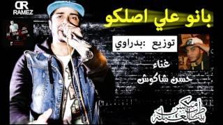 اغنية بانو علي اصلكو | حسن شاكوش | توزيع بدراوي | كلمات امل درويش 2015