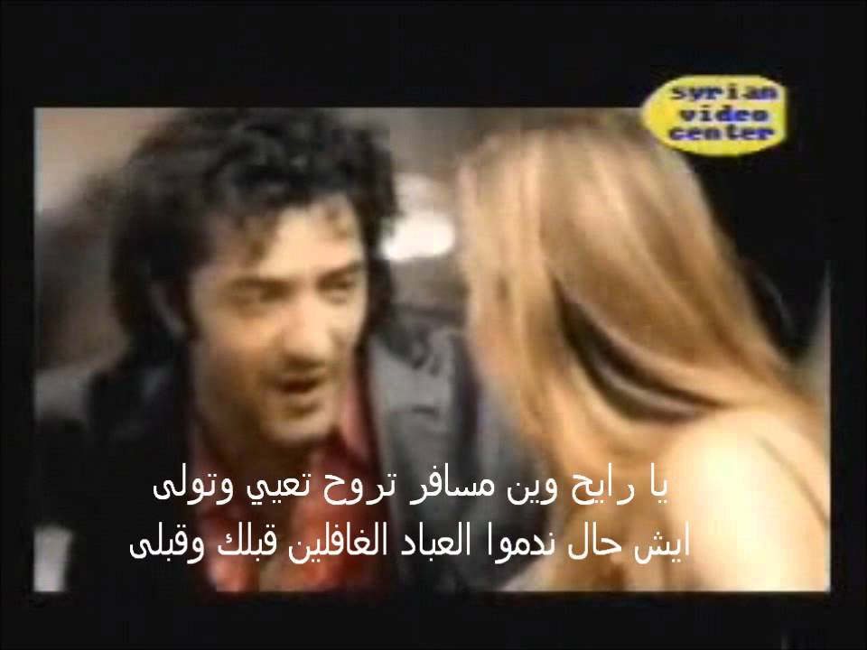 ya rayeh win msafer mp3