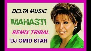 ریمیکس تریبال تک آهنگ مهستی با سبکی متفاوت از - DJ OMID STAR