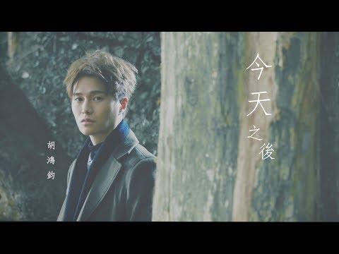胡鴻鈞 Hubert - 今天之後 Official MV