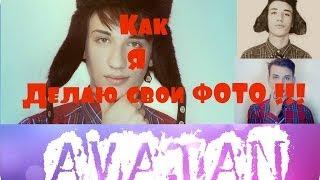 Как я делаю свои ФОТО!! Видео-урок: AVATAN !!!!