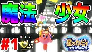 この動画は任天堂著作物の利用許諾を受けて配信しています。 今日発売の星のカービィスターアライズ、早速遊んでいくぜ!3DSから比べると画...