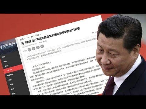 直播:反習公開信一樣謎團的合照,白宮重新定位中國,美國會追查海航(《大事小評》第4集)