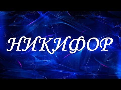 Значение имени Никифор. Мужские имена и их значения