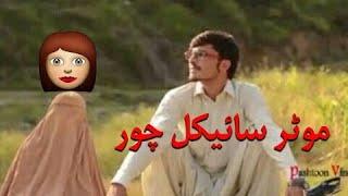 pashtoon vines latest funny video ll Burqa Girl 1