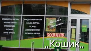 видео Акції та знижки супермаркетів Херсона