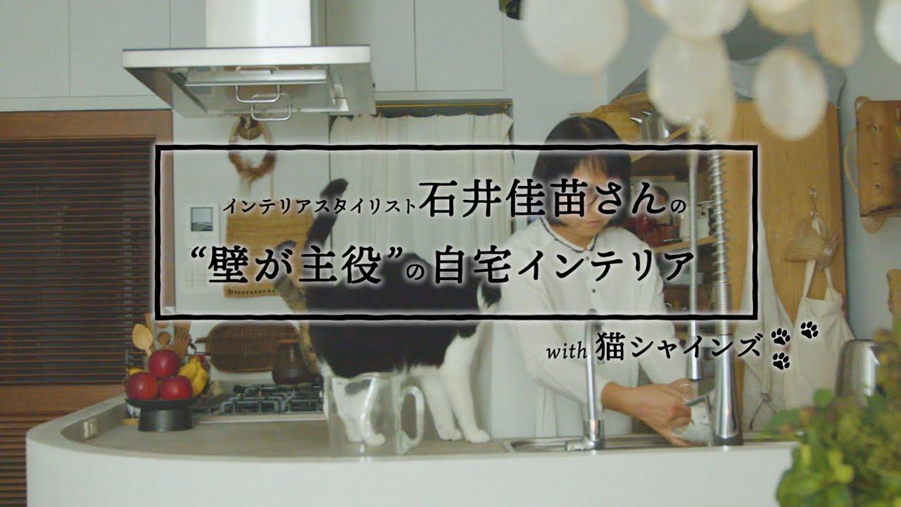 インスタ 石井 佳苗
