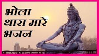 Bholenath Thara mara hovlo bagad re taki ladi ko karlo jugad re - New Shiv Bhajan - 2017