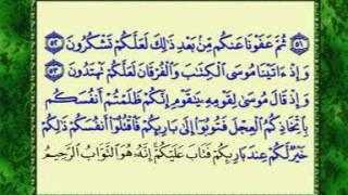 Surah Al baqarah 1