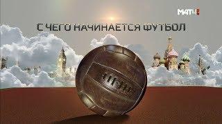 «С чего начинается футбол». Детский футбол в России