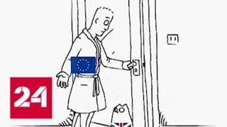 Brexit: Мэй попала в ловушку - Россия 24