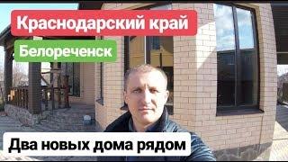 Два новых дома рядом / Дом для  двух семей / Недвижимость в Белореченске