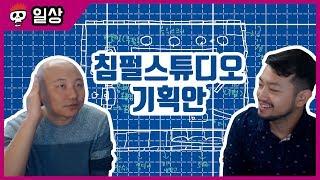 【침착맨X주호민】 새로운 스튜디오 계획안 발표