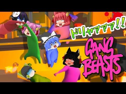 """【ゆっくり実況】裏技?チート?バグ連発!?笑いで腹筋を崩壊させる""""超危険じじぃ""""登場!【Gang Beasts】 - YouTube"""