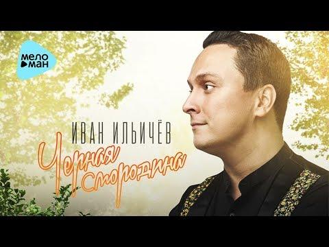 Ильичёв Иван  - Чёрная смородина (Official Audio 2017)