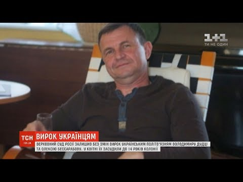ТСН: Верховний суд Росії залишив без змін вирок політв'язням Володимиру Дудці та Олексію Бессарабову