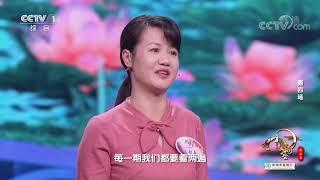 [中国诗词大会]为圆盲女诗词梦,妈妈三年变达人| CCTV