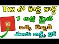 Tez new offer in telugu   tez new scratch card   tez latest offer today   tekpedia