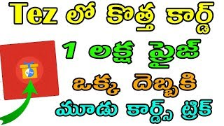 Tez new offer in telugu | tez new scratch card | tez latest offer today | tekpedia