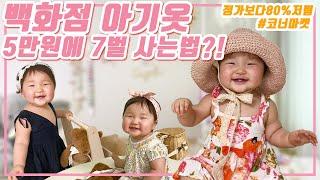 아기옷하울&패션쇼|백화점 아기옷 5만원으로 7벌사는법?…