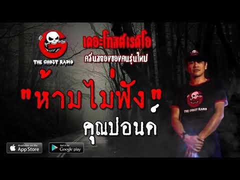 THE GHOST RADIO | ห้ามไม่ฟัง | คุณปอนด์ | 18 พฤษภาคม 2562 | TheghostradioOfficial