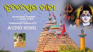 Bhubneswar Baba (Byashadeb Purohit) ll Sambalpuri Bhajan ll Rkmedia Muzic