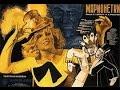 Марионетки (1934) фильм смотреть онлайн