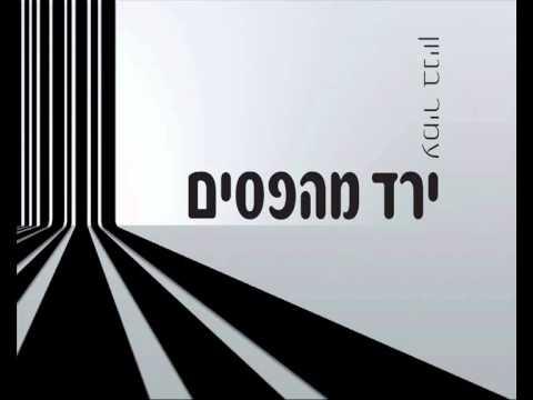 עמיר בניון ירד מהפסים Amir Benayoun