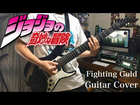 【ジョジョの奇妙な冒険 黄金の風 OP】Coda「 Fighting Gold 」Guitar Cover 弾いてみた【JoJo's Bizarre Adventure: Golden Wind】
