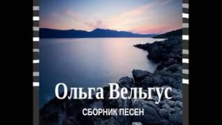Ольга Вельгус - Слушать христианские песни