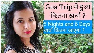 गोवा ट्रिप में हमारा हुआ कितना खर्चा ? 5 Night and 6 Day का खर्चा कितना आएगा ?