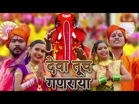 देवा तूच गणराया | Deva Tuch Ganaraya | Ganesh Chaturthi Special | Ganpati Songs - Full Video Song
