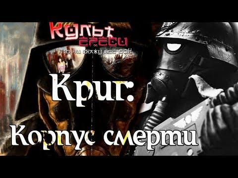 Корпус Смерти Крига ( Warhammer 40000)