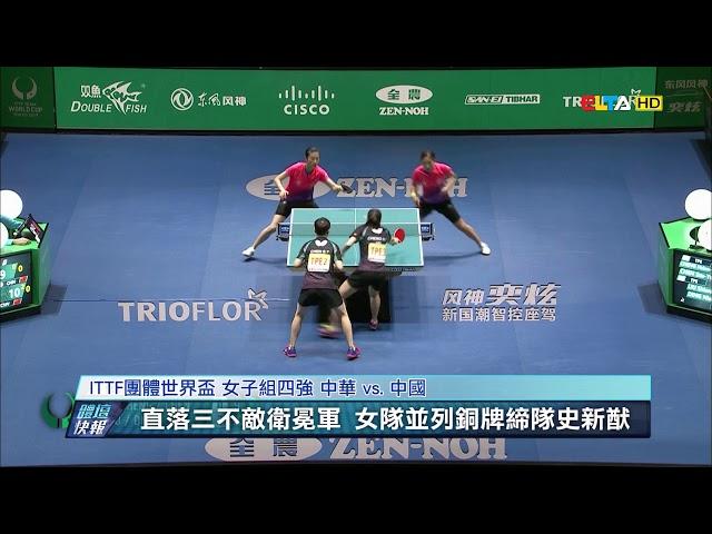 愛爾達電視20191109│ITTF團體世界盃 中華男女隊皆獲並列銅牌