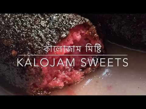 বাংলাদেশী কালোজাম মিষ্টি || ছানা দিয়ে কালোজাম॥ Kalojaam Mishty ॥ Bangladeshi Sweets ॥ R# 29