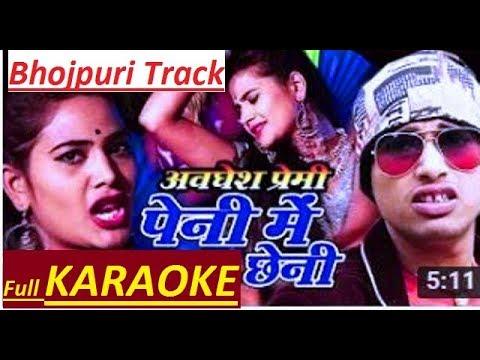 पेनी में छेनी || peni me chheni Bhojpuri Karaoke Track With Lyrics By Ram  Adesh Kushwaha