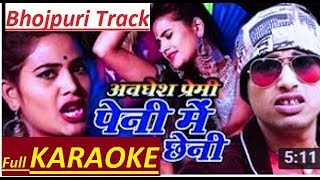 पेनी में छेनी || peni me chheni Bhojpuri Karaoke Track With Lyrics By Ram Adesh Kushwaha