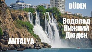 Водопад Нижний Дюден  Aşağı Düden Şelalesi  Duden Waterfall  VAN L FE